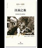 江南之旅 (寻路中国)