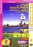 环球旅游指南 澳大利亚(DVD)