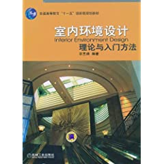 室内环境设计理论与入门方法 [平装]