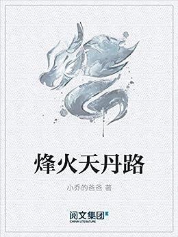 """""""烽火天丹路"""",作者:[小乔的爸爸]"""