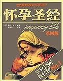 怀孕圣经(第4版)(封面随机发货)