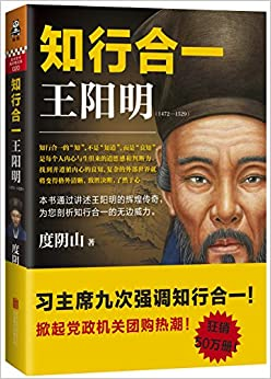 知行合一王�明(1472-1529)