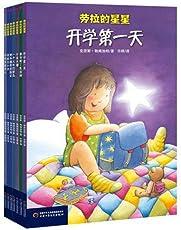 劳拉的星星(套装共7册)