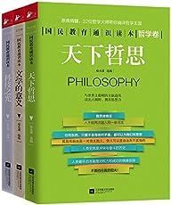 天下哲思+文学的意义+科技之光(套装共3册)