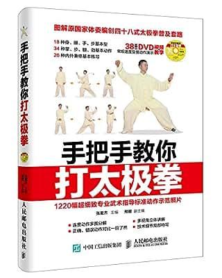 手把手教你打太极拳.pdf