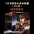 7本书带你走进间谍圈:《豺狼的日子》系列(当代顶尖故事高手福赛斯的7本代表作)(读客全球顶级畅销小说文库)