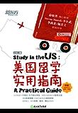美国留学实用指南