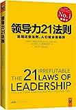 領導力21法則:追隨這些法則,人們就會追隨你