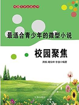 """""""最适合青少年的微型小说·校园聚焦"""",作者:[萧枫竭, 宝峰, 李慧]"""