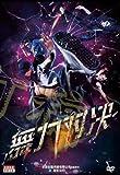 舞力对决(DVD)