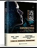 连接:顾客价值时代的营销战略