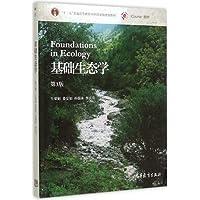 基础生态学(第3版)第三版 牛翠娟 娄安如 孙儒泳 李庆芬 编著 高等教育出版社