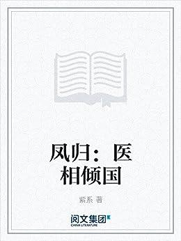 """""""凤归:医相倾国"""",作者:[紫系]"""