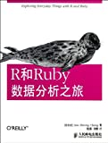 R和Ruby数据分析之旅