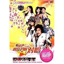 超级女声对对唱:疯狂劲歌对唱2(DVD)