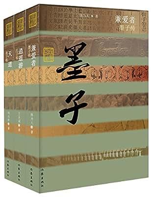 中国思想史合集:先秦诸子传.pdf