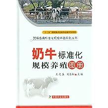"""奶牛标准化规模养殖图册(""""十二五""""国家重点出版规划项目图书 2013年优秀科普图书金奖作品) (图解畜禽标准化规模养殖系列丛书)"""