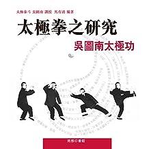 太極拳之研究 : 吳圖南太極功 (Traditional Chinese Edition)