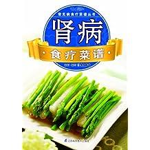 常见病食疗菜谱丛书:肾病食疗菜谱