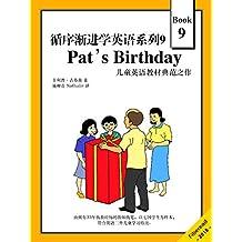 循序渐进学英语系列9:Pat's Birthday(儿童英语教材典范之作)