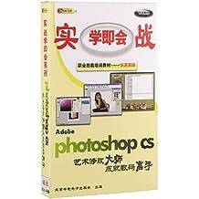 Photoshop CS艺术修改大师成就数码高手(3CD-ROM+1书)