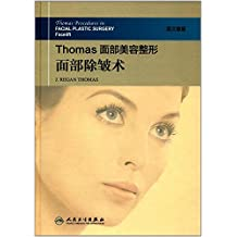 Thomas面部美容整形:面部除皱术(英文原版)