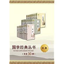 国学经典丛书(名家评注本)(《诗经》《资治通鉴》《史记》《人间词话》等,全套共30册)