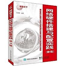 网络硬件搭建与配置实践(第4版) (网管天下)