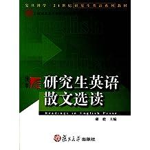 研究生英语散文选读 (English Edition)