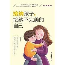 接纳孩子,接纳不完美的自己(中科院儿童心理学博士带给父母的10堂修行课!教养孩子的意义,在于父母的自我成长;从来没有完美的父母,只有不断成长的父母。)