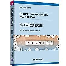 英语自然拼读教程