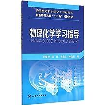 """应用型本科化学化工系列丛书·普通高等教育""""十二五""""规划教材:物理化学学习指导"""