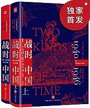 戰時中國1940-1946 (一部戰亂時代的中國史。余戈、錢文忠傾情推薦!歐美世界深入、仔細觀察中國的經典作品)