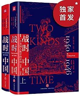 """""""战时中国1940-1946 (一部战乱时代的中国史。余戈、钱文忠倾情推荐!欧美世界深入、仔细观察中国的经典作品)"""",作者:[格兰姆·贝克, 朱启明 赵叔翼]"""