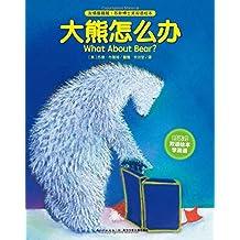 友情暖融融·苏斯博士奖双语绘本:大熊怎么办