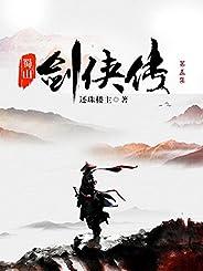 蜀山剑侠传(第五集)