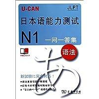 U-CAN日本语能力测试N1:一问一答集(语法)(附红色卡片)