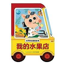 小汽车认知拉拉书:我的水果店