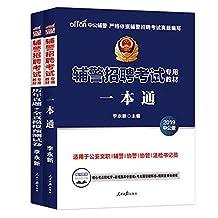 中公教育2019辅警招聘考试专用教材:一本通+历年真题全真模拟2本套