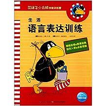花袜子小乌鸦学前训练营:生活·语言表达训练