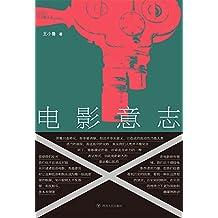 电影意志(《南方周末》专栏作家王小鲁影评文集。从王朔到郭敬明,从《秋菊打官司》到《我不是药神》,见证中国电影的发展。)