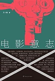 電影意志(《南方周末》專欄作家王小魯影評文集。從王朔到郭敬明,從《秋菊打官司》到《我不是藥神》,見證中國電影的發展。)
