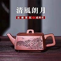 皇木御宝 国工级高级工艺师 咸仲英 原矿紫泥 珍藏版 清风朗月 紫砂壶(300CC)