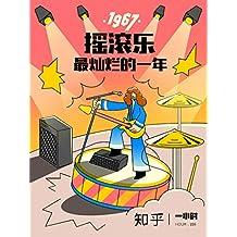 1967:摇滚乐最灿烂的一年(知乎 JohnnyZhu 作品) (知乎「一小时」系列)