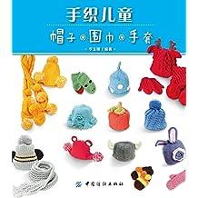 手织儿童帽子、围巾、手套