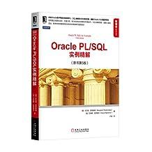 Oracle PL/SQL实例精解(原书第5版) (数据库技术丛书)