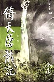 金庸作品集:倚天屠龙记(第一卷)(新修版)