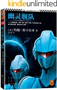 幽灵舰队 (读客全球顶级畅销小说文库 39)