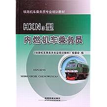 HXN3型内燃机车乘务员(铁路机车乘务员专业培训教材)