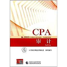 (2018年) 注册会计师全国统一考试辅导教材:审计